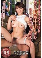 MEYD-465 It Is Frozen For 10 Minutes By My Father For A Period Of Five Minutes When My Husband Is Smoking Every Day. Emi Sakuma