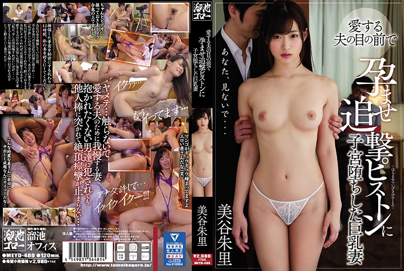 This Big Tits Wife Was Getting Her Pussy Pregnancy Fetish Piston-Pumped And Degraded As Her Beloved Husband Watched Akari Mitani