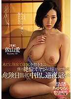 My Insatiable Dad Is Still Sexually Active With My Mom And Fucks Her Often. My Wife Was Turned On By Him So She Paid Him A Visit At Night To Get Creampied While She Was Ovulating. Ai Sayama Download