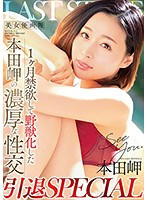 Hot Woman Magazine - 1 Month Of Celibacy Changed Her Into A Wild Beast - Misaki Honda's Passionate Sex: A Retirement Special Download