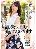 [MEYD-517] I Actually Keep Getting Violated By My Husband's Boss... Nanami Kawakami