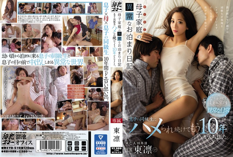 MEYD-519 The Unusual Tale Of A Mother Getting Fucked By Her Son's Classmate For 10 Years And Counting - Rin Azuma