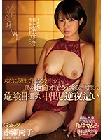 [MEYD-533] My Orgasmic Old Man Is Still In The Game And Fucking The Shit Out Of My Mom, But Now He's Lusting For My Wife, And He Targeted Her Danger Day To Pay Her A Creampie Reverse Night Visit Shoko Akase
