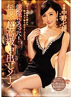 [MEYD-535] It's In Ginza! A Legendary Ultra High-Class Creampie Baths Soapland Nao Nakano