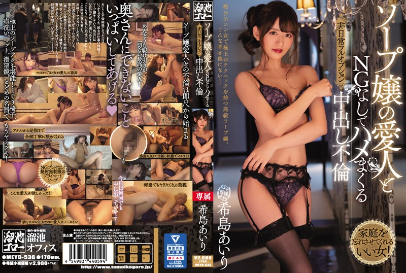 [MEYD-536]Full Option Creampie Adultery Fucking With Miss Soapland and Her Lover – No Barriers, Out of The Ordinary! Airi Kijima