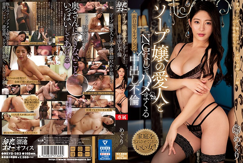 MEYD-583 Enjoying A Special Course Of Creampie Adultery With My Soapland Lover, Where Nothing Is Off The Menu! Meguri