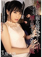 Image MEYD-618 Young Wife Was Forced To Fuck On Her Ovulation Days (English Subbed)