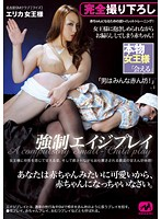 Age Play By Force, The Baby Who Is Punished And Comforted At The Same Time! Nagoya BDSM Club (Wise) Queen Erika Download