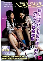 BDSM Queens' Secret Techniques Masochistic men are seen for what they are and bound in pleasure by the 2 queens Queen Ririka Tsukino Queen Seiro Sarashina Download