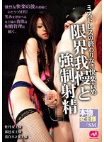 The Endless Pleasure And T*****e Of A Mistress, The Limits Of Perseverance And F***ed Ejaculation. 下載