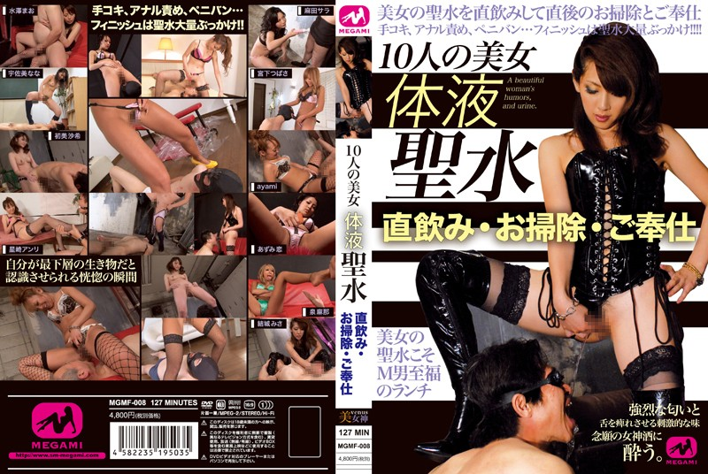 MGMF-008
