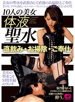 10 Babes - Drinking Their Piss - Cleaning Their Pussies - Going Down 下載