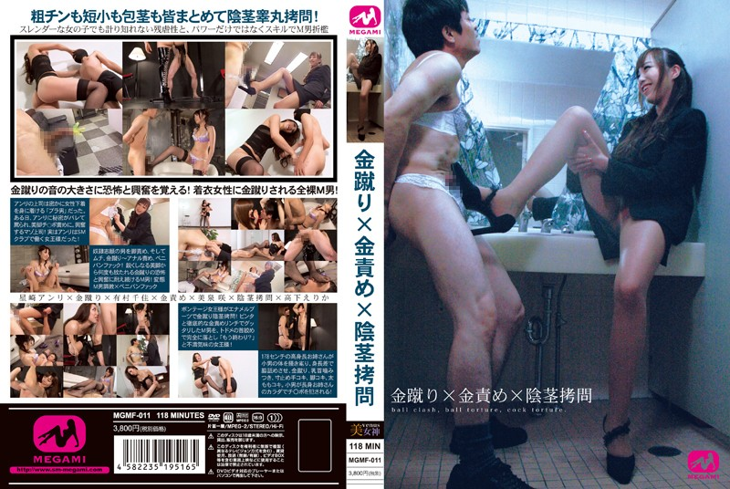 MGMF-011