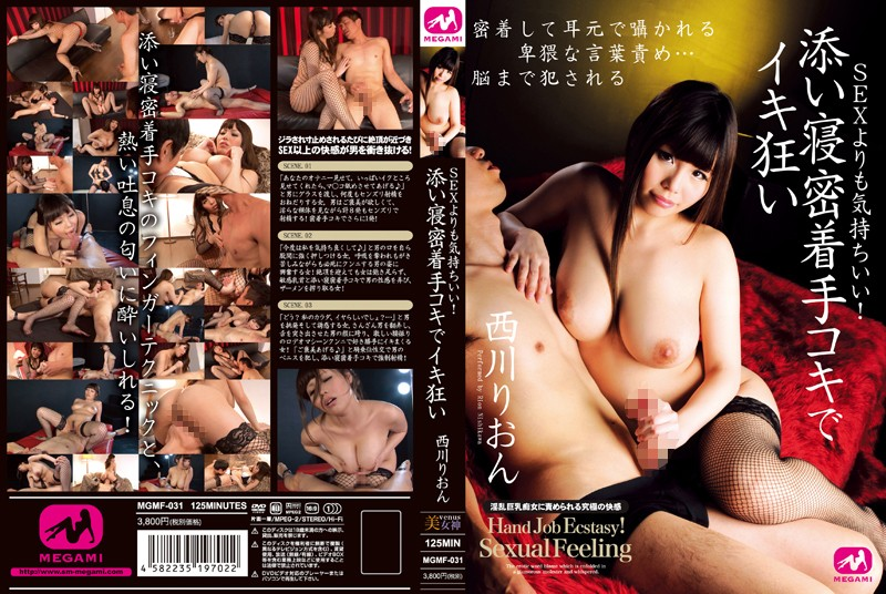 MGMF-031
