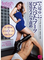 Yui Oba 's Pretty Boots - She Doesn't Know How Badly Her Own Feet Stink Download
