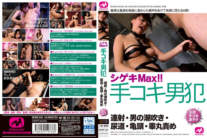 MGMF-036 hot jav Saki Hatsumi Mao Hamasaki Max Stimulation!! Handjob Man Rape, Continuous Ejaculation, Male Squirting, Urethra, Glans And Ball