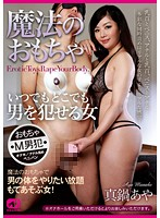 Magical Toy. The Woman Who Can Rape A Man Whenever, Wherever She Wants Aya Manabe Download