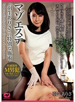 Massage Parlor For Masochists, Arisa Hanyu's Special Therapies Download