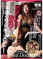 A Tokyo Freelance S&M Sensual Slut Vs A Nagoya Maso Man A Traveling Battle Cum Crazy Documentary! Kyoka Download