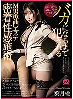 MGMJ-049