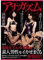 Analgasms A Real Life Dominatrix And AV Actress Are Driving Amateur Men Cum Crazy With Anal Orgasms The Defeat Of Pleasure Download