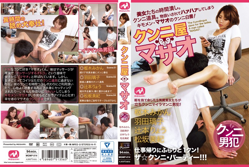 MGMP-014