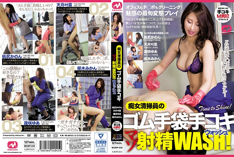 MGMP-039