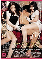 Maso Massage Parlor The Special Massage Parlor Therapy Of Pleasure 04 Download