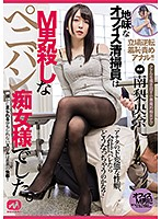 The Plain Looking Office Cleaner Was A Strap-on Loving Slut Who Eats Masochistic Men Alive Riona Minami Download