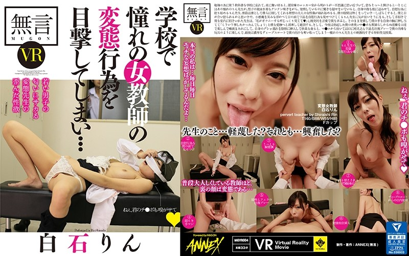 MGVR-004 [VR] I Saw Everyone's Favorite Female Teacher Doing Perverted Things At School... Rin Shiraishi