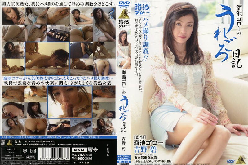 MI-013 Goro Tameike's Ripe Diary Midori Yoshino - Training, Midori Yoshino, Mature Woman, Gonzo, Featured Actress, Cowgirl