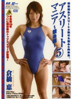 Athlete Mania 5 - Swimming Collection 下載