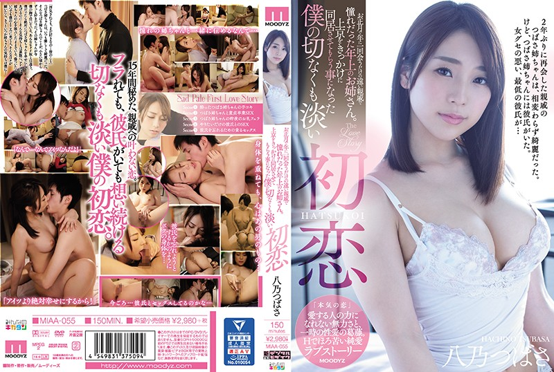 [MIAA-055]This Elder Sister Is A Distant Relative Whom I Only Meet Once A Year During The New Year Holidays. When I Had A Chance To Go To Tokyo, We Spent Some Time Together, And It Turned Out To Become A Bittersweet And Pale Memory Of First Love. Tsubasa Hachino