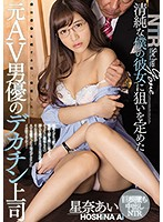 My Boss Is A Former Adult Video Actor With A Huge Cock Who Is Setting His Sights On An Innocent Girl, My Girlfriend Ai Hoshina Download