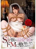 [MIAA-113] How My Beloved Older Sister Married Into A Family Of Doms And Became A Masochist... Yui Hatano