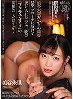 [MIAA-130] My Daughter's Best Friend Akari Mitani Seduced Me With Her Innocent Charm And Her Blowjob Technique