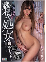[MIAA-144] My Loving Girlfriend Was Being Used By Her Asshole Boss As A Human Sex Toy... - AIKA