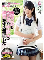 [MIAA-162] I Have A Girlfriend For The First Time Now, So I Decided To Use My C***dhood Friend To Practice Creampie Sex With Her - Mitsuki Nagisa
