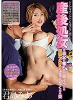 "Any Woman Will Find Herself Falling Into The Clutches Of Amazing ""Postnatal Pleasure""! After Giving Birth, This Virgin Wife Was Deflowered By Her Father-In-Law, And Once She Cums, Her Orgasmic Spasming Never Stops Mio Kimijima Download"
