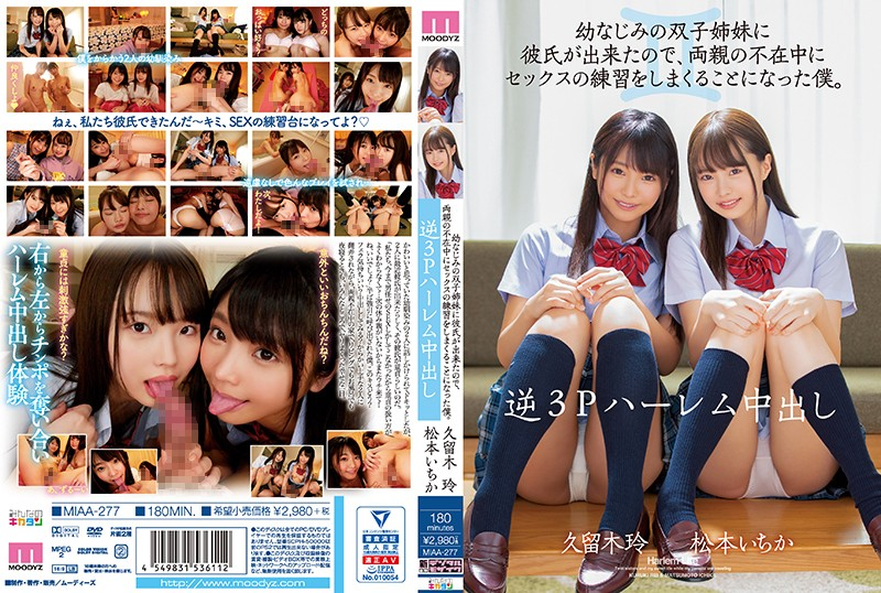 MIAA-277 Reverse Threesome Harlem Creampie Sex My C***dhood Friend Twin Sisters Both Got