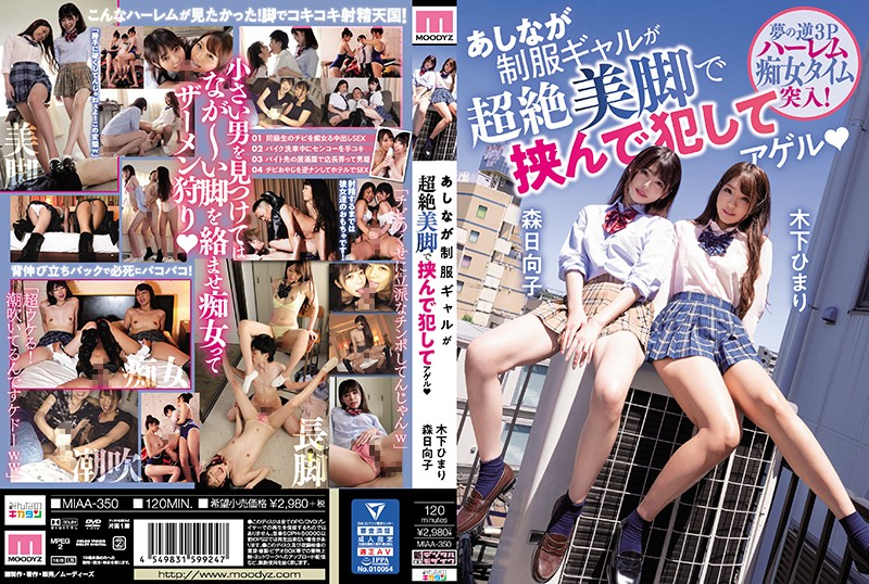 MIAA-350 streaming porn movies Himari Hanazawa Hinako Mori A Gal In Uniform With Beautiful Legs Is Using Her Long Limbs To Squeeze And Fuck You Himari