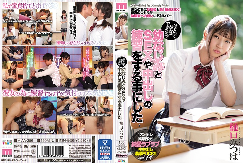 MIAA-356 free jav Mitsuha Higuchi First Time I've Had A Girlfriend So I Decided To Practice Sex, Creampies, Etc. With My C***dhood