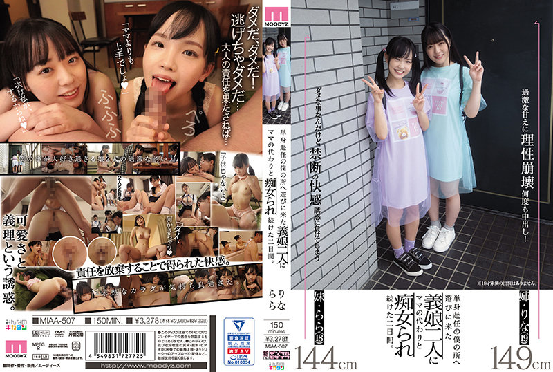 MIAA-507 jav xxx Rina Takase Lala Kudo My Slutty Stepdaughters Came To Visit And Do Their Mother's Part While I Was Working Away From Home,