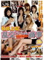 Pussy On Display! The Harem Orgy Business Download