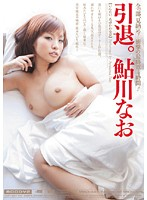 Retiring From The Business. Nao Ayukawa Download