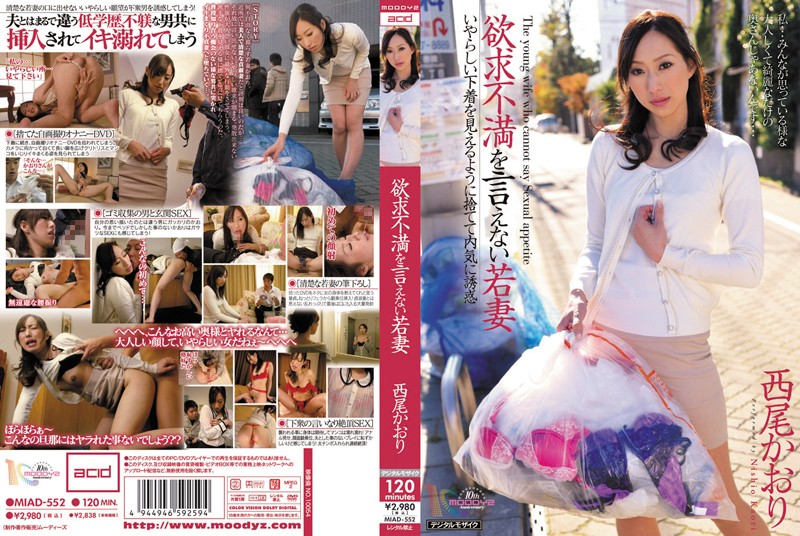 MIAD-552 Secret Lustful Frustrations Of A Young Wife Kaori Nishioka
