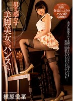 Alluring Men - A Hot Babe With Beautiful Legs In Pantyhose Mana Makihara 下載