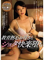 An Education-Loving Mother Falls For The Pleasure Of Younger Guys Eriko Miura Download