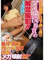 Charging Into Yuki Natsume 's Home For Semi-Forced Anal Enema Attack!! A Girl Who Absolutely Doesn't Want To Make Her Place A Mess vs. A Group Of Guys Who Want To Make Her Mega Spray With An Enema!! Download