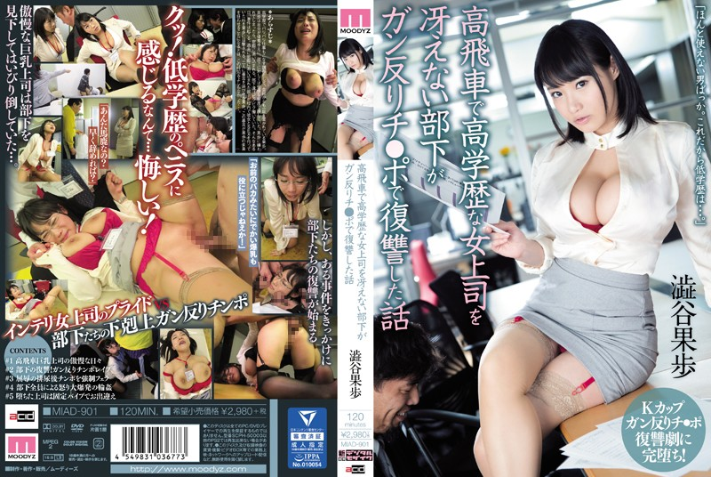 The Story Of When A Bitchy And Highly Educated Lady Boss Got Revenge Fucked By Her Sad Subordinates Kaho Shibuya